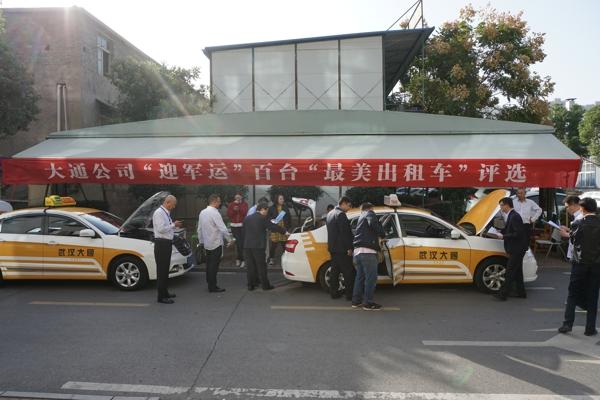 大通评选最美出租车