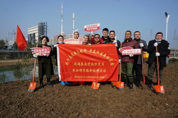 运通党组织参加将军路街植树活动